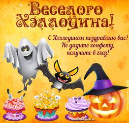 С хэллоуином! Поздравляю с хеллоуином! Напугайте всех, кого получится, до ужаса...