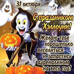 С хэллоуином! Желаю вам всем веселого Хэллоуина! Открытка!
