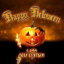 С хэллоуином (открытка, картинка, поздравление)