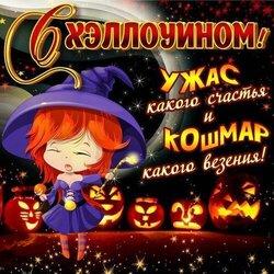 С хэллоуином! Не позволяйте злым духам или ведьмам, зомби или монстрам похитить вас сегодня ночью. Картинка!