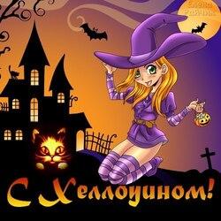 С хэллоуином (открытка, картинка, скачать)