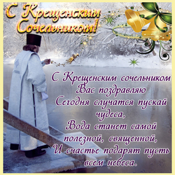 Открытка с пожеланиями на крещенский сочельник! С наступающим вас всех крещением!