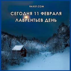 С Лаврентьевым днём (открытка, картинка, поздравление)