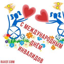 С международным днем инвалидов (открытка, картинка, поздравление)