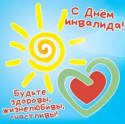 С международным днем инвалидов (скачать открытку, картинку бесплатно)