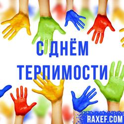 С международным днем, который посвящён терпимости (толерантности) (открытка, картинка, поздравление)