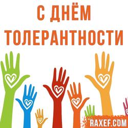 С международным днем терпимости (толерантности) (открытка, картинка, скачать)