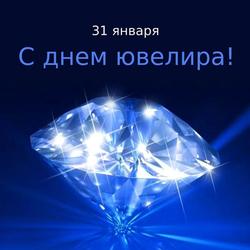 С международным днем ювелира (скачать открытку, картинку бесплатно)