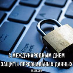 С международным днем защиты персональных данных (открытка, картинка, поздравление)