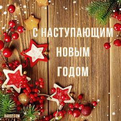 С наступающим новым годом! Поздравление!