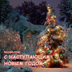С наступающим новым годом! Стих! Картинка!