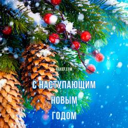 С наступающим новым годом (открытка, картинка, поздравление) Скачать!