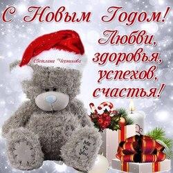 Поздравляю всех с Новым годом! Хочу пожелать всем, чтобы в наступающем году с каждым произошло то самое чудо!