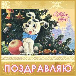Открытка с собачкой на новый год. Открытка из СССР.
