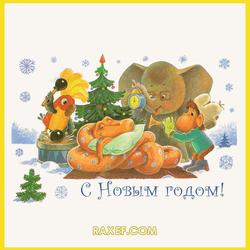 С новым годом! Открытка на новый год художника Владимира Ивановича Зарубина.