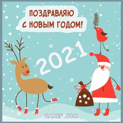 С Новым годом, друзья! Открытка! Картинка!