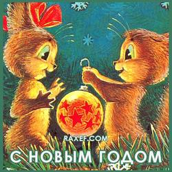 Открытка из СССР на новый год! Две белочки на открытке.