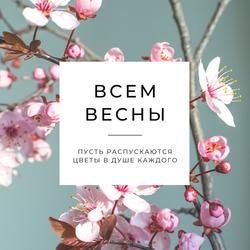 Открытка с надписью Всем Весны.