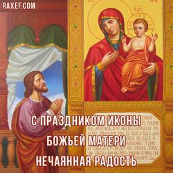 С праздником иконы Божьей Матери Нечаянная радость (открытка, картинка, поздравление)