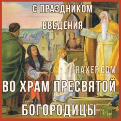 С праздником Введения во храм Пресвятой Богородицы (открытка, картинка, поздравление)
