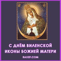 С днем Виленской иконы Божией Матери (открытка, картинка, поздравление)