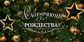 С рождеством (открытка, картинка, поздравление) Скачать бесплатно!