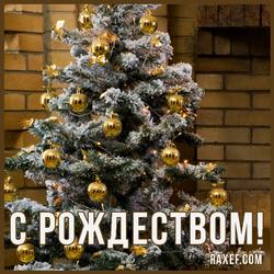 Открытка с рождественской ёлкой на праздник рождества!