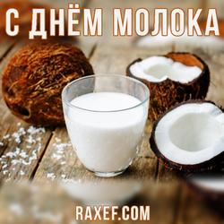 С днем молока (открытка, картинка, поздравление)