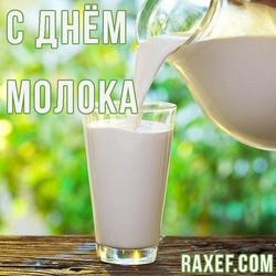 С днем молока (скачать открытку, картинку бесплатно)