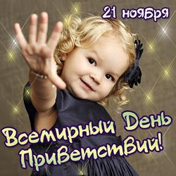 С днем приветствий (открытка, картинка, поздравление)
