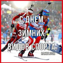 Открытка на день зимних видов спорта!