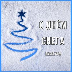 С днем снега и с днём зимних видов спорта! Картинка со снегом!