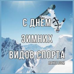 Открытка на день зимних видов спорта. Сноубординг.