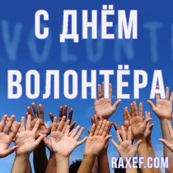 С днем волонтеров (открытка, картинка, поздравление)