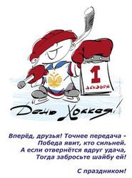 С днем хоккея (открытка, картинка, поздравление)