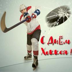С днем хоккея (скачать открытку, картинку бесплатно)