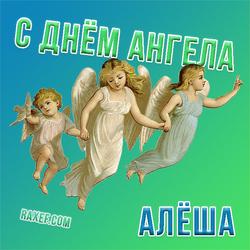 Алёша, с днём ангела тебя! Открытка с милыми ангелочками - тебе! Желаю тебе счастья в жизни, мира в душе и радости в сердце. Пусть без нервов,...