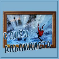 С днем альпиниста (открытка, картинка, поздравление)