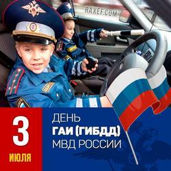 С днем ГАИ России (открытка, картинка, поздравление)
