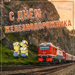 С днем железнодорожника (открытка, картинка, поздравление)