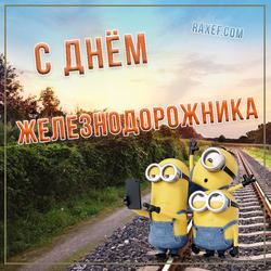 С днем железнодорожника (скачать открытку, картинку бесплатно)