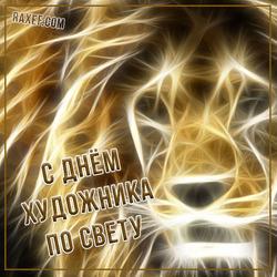 С днём художника по свету! Открытка со световым львом на день художника по свету!