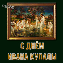 Открытка на день Ивана Купалы.
