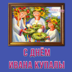 Нежная девчачья открытка на день Ивана Купалы! Картина!