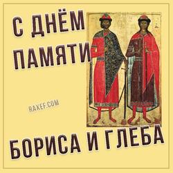 С днём памяти Бориса и Глеба! (открытка, картинка, поздравление)