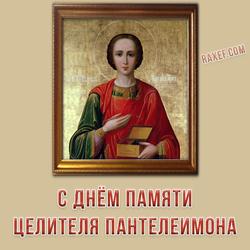 С днем памяти Пантелеимона! (открытка, картинка, поздравление)