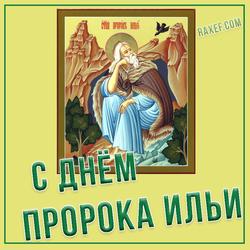 С днем пророка Ильи (открытка, картинка, поздравление)