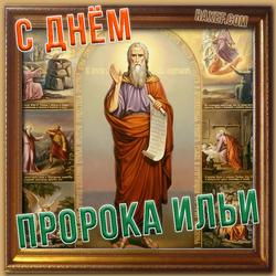 С днем пророка Ильи (скачать открытку, картинку бесплатно)