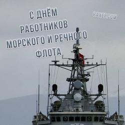 С днем работников морского и речного флота (скачать открытку, картинку бесплатно)
