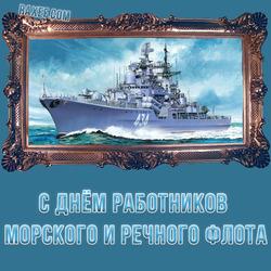 С днем работников морского и речного флота (открытка, картинка, поздравление)